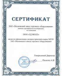 Лицензии компании Геоинформер